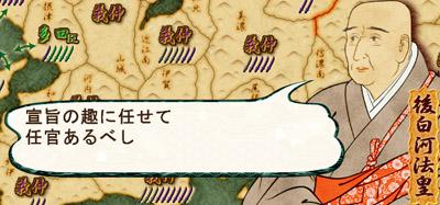 源平争乱06-09
