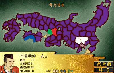 源平争乱06-10