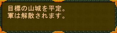 源平争乱06-08