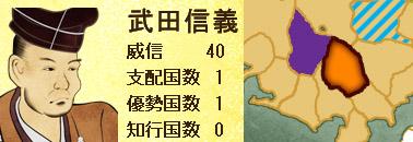 源平争乱07-02