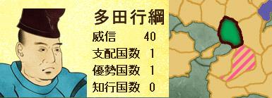 源平争乱07-01