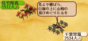 源平争乱120+01