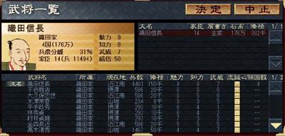 新戦ノ国002