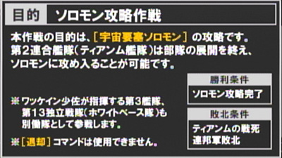 新ギレンの野望-ティアンム編02