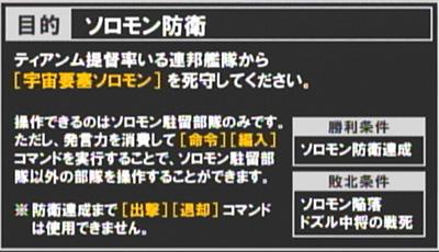 新ギレンの野望-ドズル編01