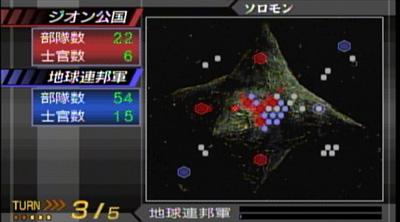 新ギレンの野望-ドズル編02