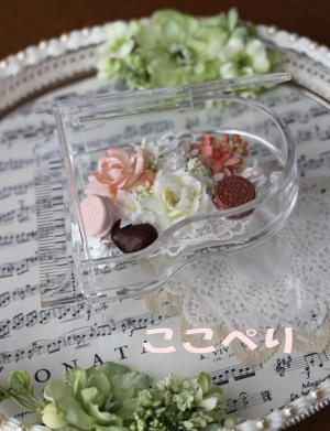 デコピアノ(クリア・ベージュピンク)