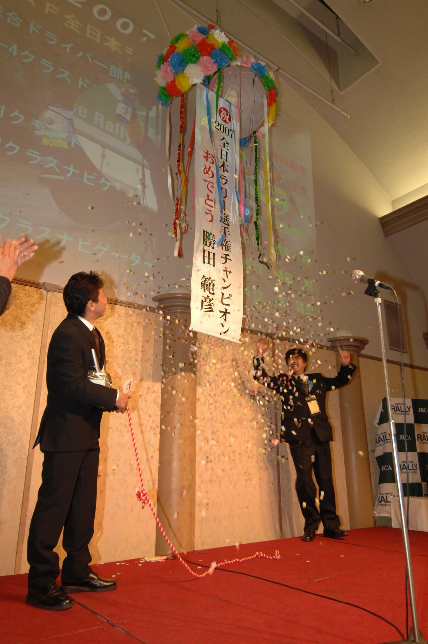 祝全日本チャンピオン