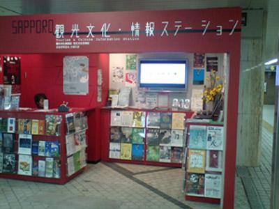 観光文化情報ステーション