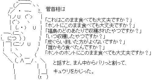菅キュウリ