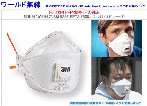 枝野マスク
