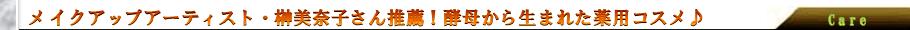 メイクアップアーティスト・榊美奈子さん推薦!酵母から生まれた薬用コスメ♪