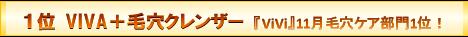 1位 VIVA+毛穴クレンザー 『ViVi』11月毛穴ケア部門1位!