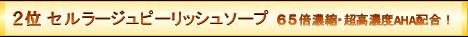 2位 セルラージュピーリッシュソープ 65倍濃縮・超高濃度AHA配合!