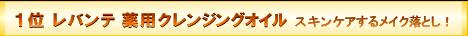 1位 レバンテ 薬用クレンジングオイル スキンケアするメイク落とし!
