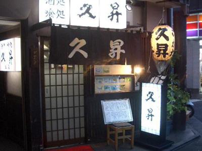 藤沢 久昇 美味しい お店
