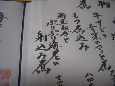 はせ茂,横浜,白楽,焼酎割り,緑茶割り,玄米緑茶割り,コウバシ茶,メニュー