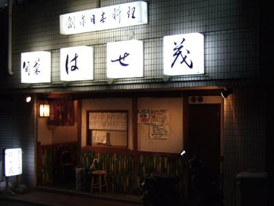 はせ茂,横浜,白楽,焼酎割り,緑茶割り,玄米緑茶割り,コウバシ茶,外観