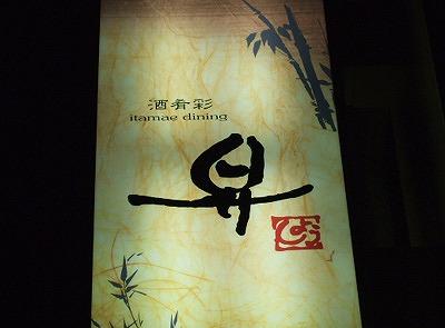 藤沢,itamae,昇,焼酎割り,緑茶割り,玄米緑茶割り,コウバシ茶,