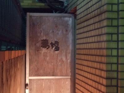 成城裏市場 萬福 成城の裏路地 看板