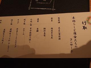 島田紳助さんのお店,東心斎橋,寿司,はせ川,京風鉄板,はせ川, 焼酎割り,緑茶割り,玄米緑茶割り,お茶割,日本茶割り