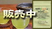 緑茶割り,日本茶割り,玄米緑茶割り,コウバシ茶,香ばし茶,こうばし茶,販売中