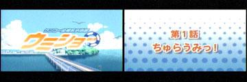 umisyo-1-top.jpg