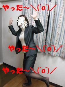 喜びの舞③