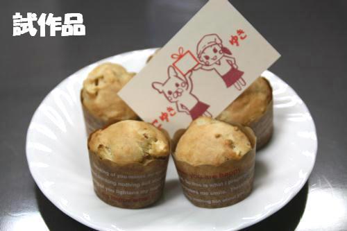 りんごマフィン(試作)