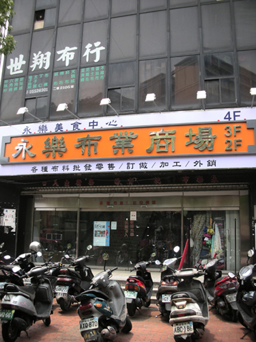 永樂布業商場