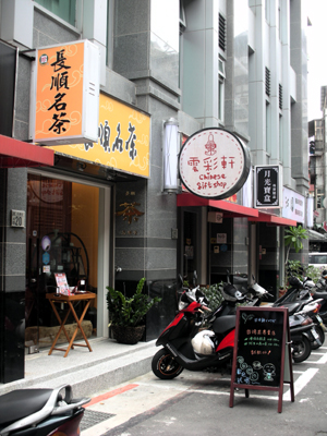 長順名茶永康店