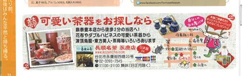 歩く台北 2011~2012年版