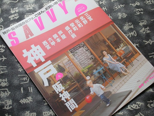 SAVVY 2011年7月号台湾情報