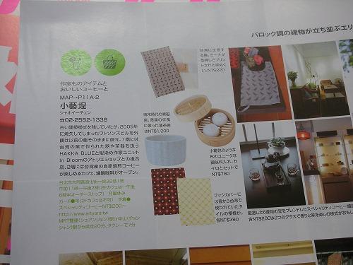 SAVVY 2011年9月号台湾特集