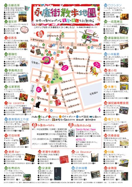永康街お散歩マップ