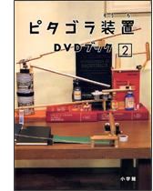 ピタゴラ装置の本