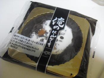 俺のロールケーキ1