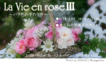 La_vie_en_Rose_3_flyer_web.jpg