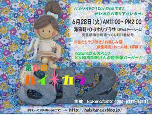haikara-no_6mini.jpg