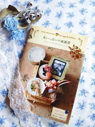 花いっぱいの紙雑貨