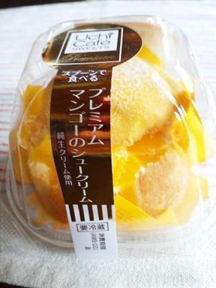 プレミアムマンゴーのシュークリーム2