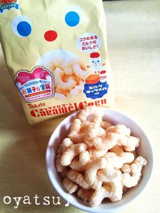 ミルクキャラメル味