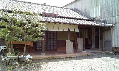 有田 倉島泰山窯