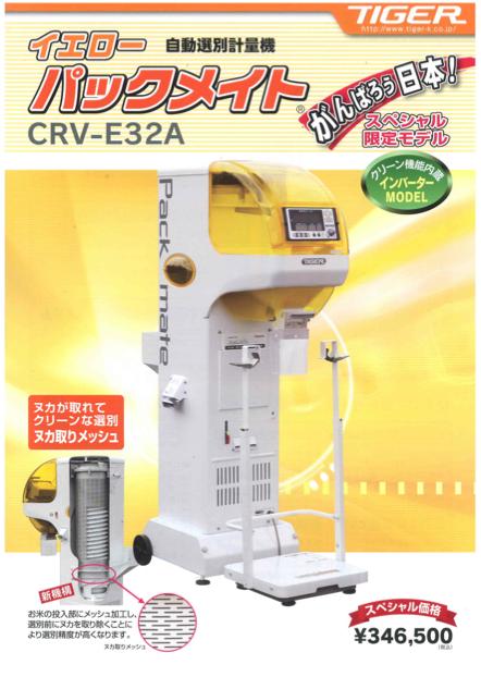 パックメイトCRV-E32A