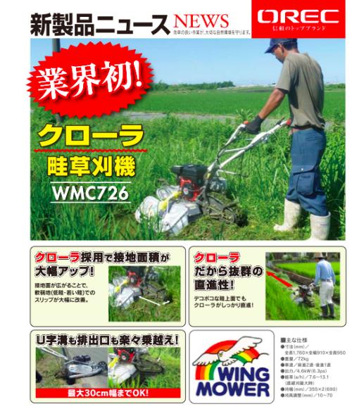 ウイングモアーWMC726