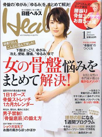 201112_日経ヘルス_表紙