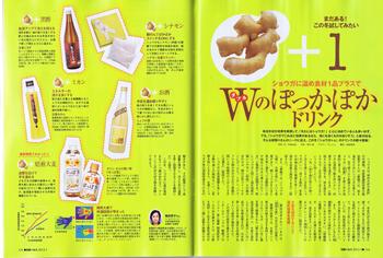 201112_日経ヘルス_記事