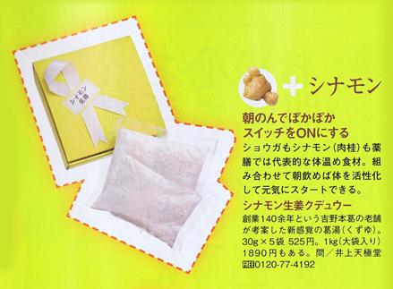 201112_日経ヘルス_記事2