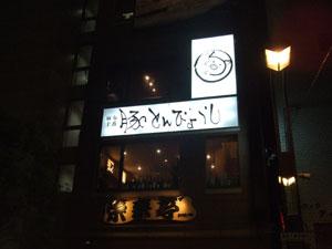 麻布十番 韓式豚肉専門店「豚とんびょうし」