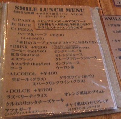 駒沢 SMILE(スマイル) ランチメニュー